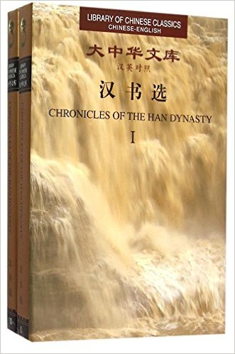 Library of Chinese Classics: Chronicles of the Han Dynasty