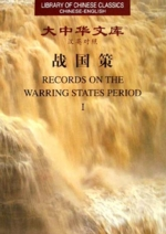 Records on The Warring States Period