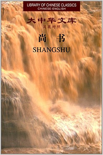 Library of Chinese Classics: Shang Shu