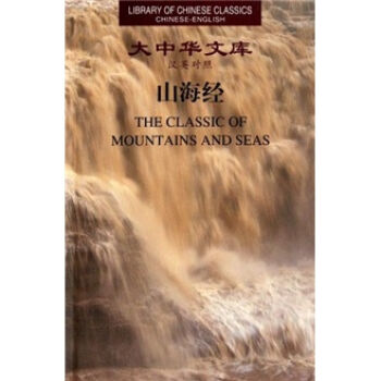 Library of Chinese Classics: The Classic of Mountains and Seas