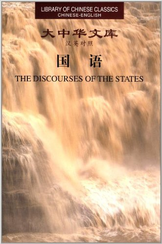 Library of Chinese Classics: The Discourses of The States
