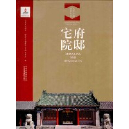 Series of Beijing Ancient Buildings: Mansions and Residences